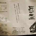 酒盃 - 日本酒以外の飲み物