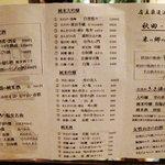 酒盃 - 日本酒のリスト