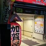 加賀屋 - 地下へ
