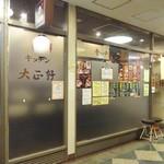 94844198 - 外観(2) ※開店直前
