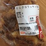 デリ・ブティック - ミニクロワッサン 5個(税込135円)