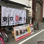東京粉餃子 - 外観