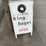 リングベーグル - 看板