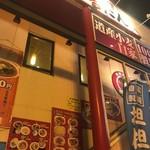 中華料理 なるたん -