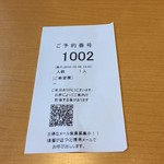 94857105 - 予約券