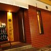 山本食堂 - メイン写真: