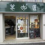 茶咖匠 - 店頭