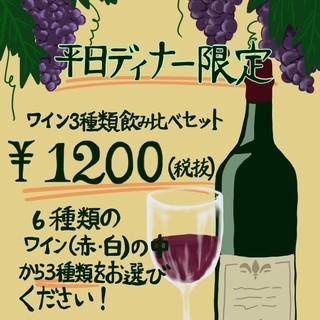 平日ディナー限定!ワイン3種類飲み比べセット