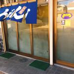 植田うどん店 -