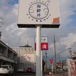 汐音丼丸 - 外観
