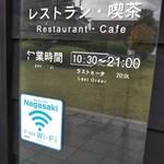 銀嶺 - Wi-Fi利用可能