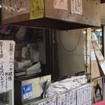 丸和精肉店 -