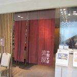 9487323 - 福岡市西区の福重に本店のある老舗のお蕎麦屋さん「素屋」の福岡岩田屋店です。