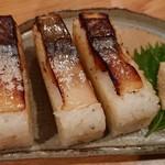 潮亭 - 焼きサバ寿し