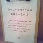 牛かすうどん りっちゃん - その他写真: