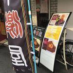 辛激屋 - お店の入口にある立て看板と幟です。(2018.10 byジプシーくん)