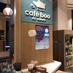 カフェ ブー - cafe boo