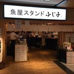 魚屋スタンドふじ子 - 店舗外観2018年10月