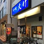 大竹 - 店舗外観2018年10月