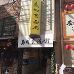 中国料理 耕治 - 鳥町食堂街入口