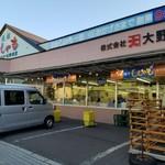 カネダイ大野商店 -