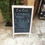 キャットカフェ てまりのおしろ -