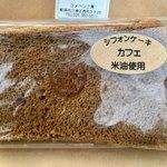 ラト・リーチェ お箸の国 de ジェラート - 米粉使用のシフォンケーキ(カフェ)