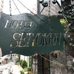 94899582 - ホテル精養軒