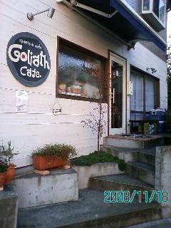 ゴリアテ・カフェ