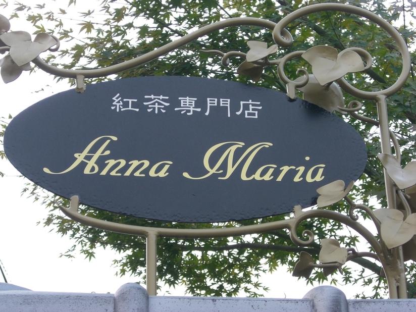 紅茶専門店 Anna Maria