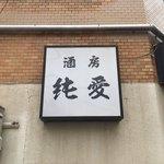 福住 フライケーキ - じゅんあい♡