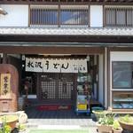 水沢うどん 松島屋 - 「お店外観」