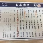 94903830 - 181017水 北海道 らーめん髙〇 メニュー