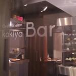 オイスター&ワイン 牡蠣屋バル -
