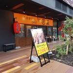博多かわ屋 - KiTARAに新しくできた「博多かわ屋」さん