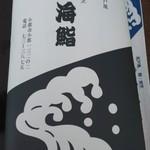 玄海鮨 - 玄海巻  お持ち帰り