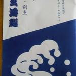 玄海鮨 - お品書き