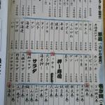 玄海鮨 - お品書き  右サイド