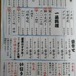 玄海鮨 - お品書き  左サイド