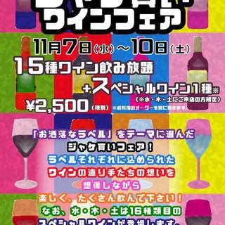 ☆毎月恒例ワインフェア☆15種のワインが飲み放題!!