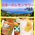 焼肉 生一本 - 日本一のレモンサワーが飲めます
