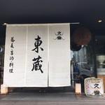 文楽 東蔵 - 入口です。
