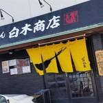 うどん 白木商店 - お店、外観。黄色の暖簾が大地のうどんですね~。