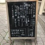 昆鰹和味庵 優味ん - メニューの看板