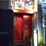 倉敷 串カツのマー坊 -