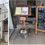 城北飯店 - 城北飯店(愛知県岡崎市)食彩品館.jp撮影