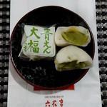 六花亭 - 10月限定品青えん大福
