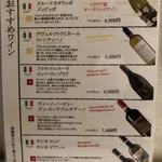 94919599 - 店員さんに伝えればワインのメニューを見せてもらえます。