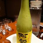 和み処 男山 - 阿部勘 発泡濁り酒