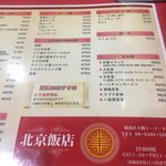 北京飯店 -
